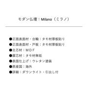 モダン仏壇 ミラノ 16号 タモ 品質表示