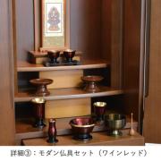 モダン仏壇 ミラノ 16号 タモ 仏具セット ワインレッド