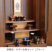 モダン仏壇 ミラノ 16号 タモ 仏具セット ブルー