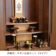 モダン仏壇 ミラノ 16号 タモ 仏具セット セピア