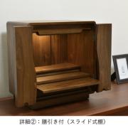 モダン仏壇 ミニ コロン14号 ウォールナット 詳細