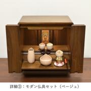 モダン仏壇 ミニ コロン14号 ウォールナット 仏具付 ベージュ