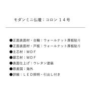 モダン仏壇 ミニ コロン14号 ウォールナット 品質表示