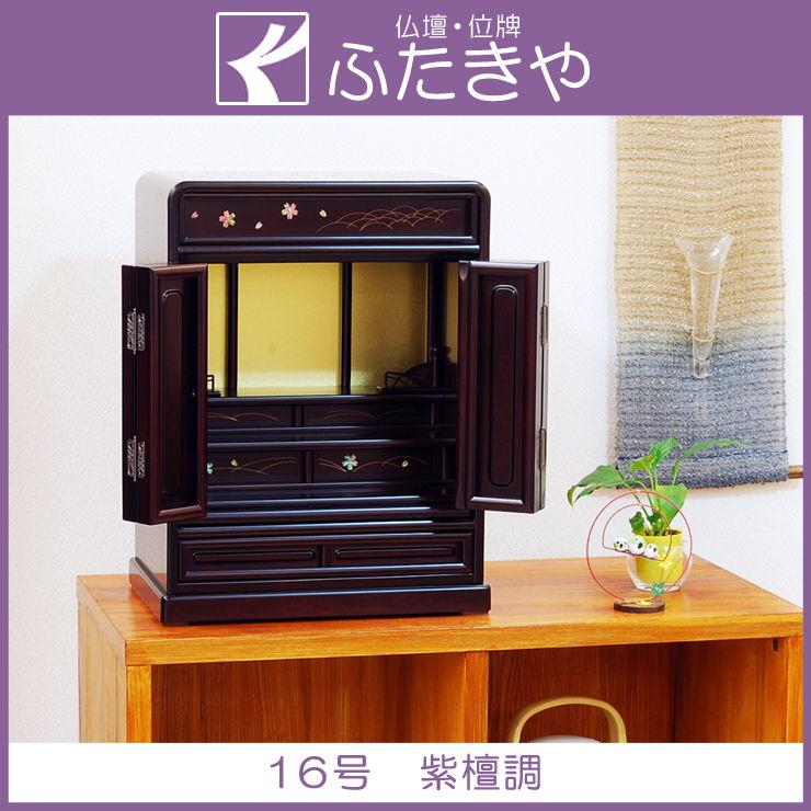 仏壇 桜 16号 仏壇セット