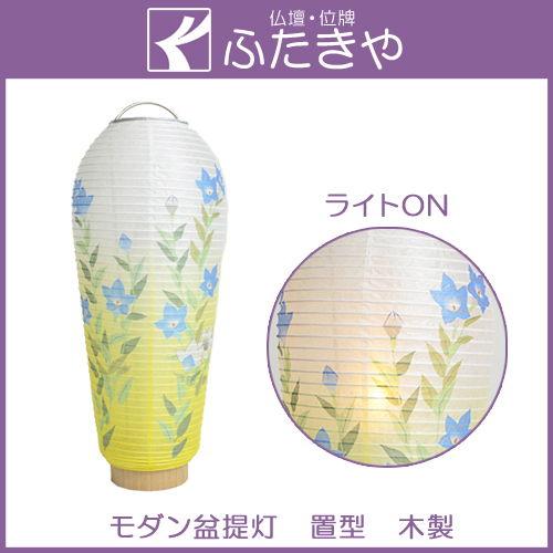 モダン盆提灯 小珠(こだま) 桔梗 LED電池灯付