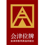 会津位牌ロゴ