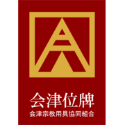 会津位牌 ロゴ