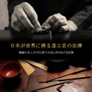 会津漆塗り位牌 ロゴ説明