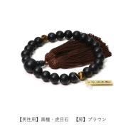 念珠(歩):男性用02