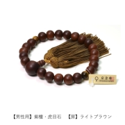 念珠(歩):男性用03