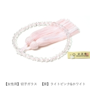 念珠(歩):女性用01