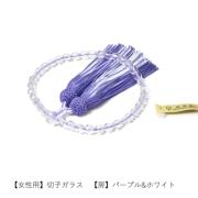 念珠(歩):女性用02
