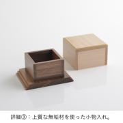 手元供養 ターブル 詳細3